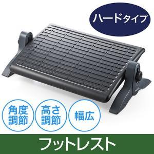 フットレスト 足置き 足休め のせ台 姿勢 オフィス 椅子 デスク下 EEX-FR001