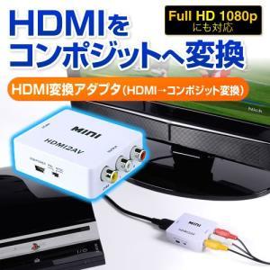 在庫処分セール HDMI変換アダプタ(HDMI→コンポジット変換) EEX-HDVM610