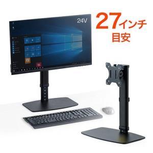 モニターアーム 1画面 ディスプレイ スタンド 置き型 自立 上下 左右 回転 高さ調節 VESA EEX-LA020BK|イーサプライ PayPayモール店