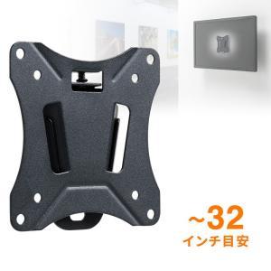 壁掛け金具 TV モニター ディスプレイ 薄型 VESA規格 汎用 13インチ 15インチ 17イン...