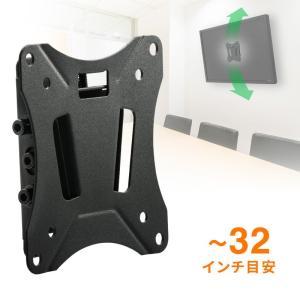 壁掛け金具 TV モニター ディスプレイ 上下 角度調整 可動 汎用 13インチ 15インチ 17イ...