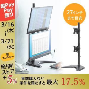 モニターアーム 置き型 卓上 スタンド 自立 机 縦 2画面 デュアル オフィス VESA EEX-...