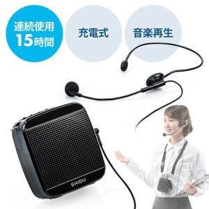 拡声器 ハンズフリー ポータブル スピーカー 小型 コンパクト マイク 軽量 肩掛け 充電式 屋外 選挙 EEX-LDSP03 ネコポス非対応