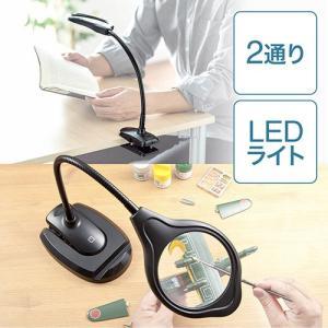 拡大鏡 LEDライト付き アーム スタンド 置き型 クリップ ルーペ 2倍 4倍 EEX-MFG01...
