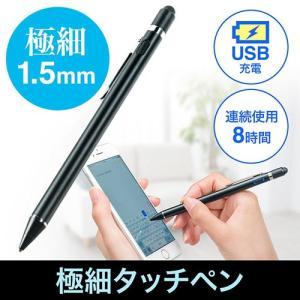 1.5mmの極細ペン先を採用し、細かい操作や文字入力が快適に行えるUSB充電式のタッチペン(スタイラ...