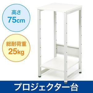 プロジェクター台 プロジェクタースタンド シンプル 2段 省...