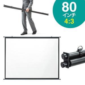 プロジェクタースクリーン 80インチ(4:3・壁掛け・掛け軸・タペストリー・吊り下げ・収納・大型) ネコポス非対応|esupply