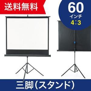 プロジェクタースクリーン 60インチ 三脚 スタンド 折りたたみ 持ち運び 移動 ホームシアター マット 4:3 EEX-PSS1-60 ネコポス非対応|esupply