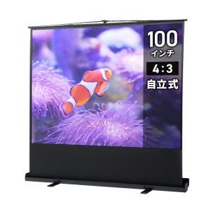 プロジェクタースクリーン 100インチ 4:3 自立式 床置き 収納 パンタグラフ EEX-PSY1-100V ネコポス非対応