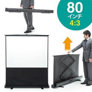 プロジェクタースクリーン 80インチ 自立式 床置き式 パンタグラフ 4:3 EEX-PSY1-80...