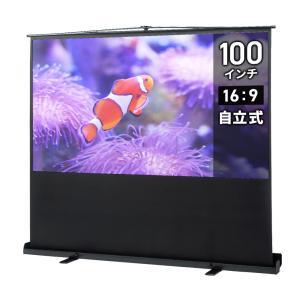 プロジェクタースクリーン 100インチ ワイド 16:9 HD 自立式 床置き 収納 パンタグラフ 大型 EEX-PSY2-100HDV  ネコポス非対応|esupply
