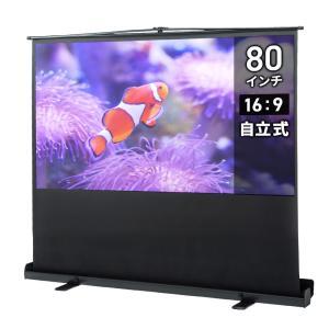 訳あり商品 プロジェクタースクリーン 80インチ ワイド 16:9 HD 自立式 床置き 収納 パンタグラフ 大型 EEX-PSY2-80HDV 在庫限り ネコポス非対応|esupply