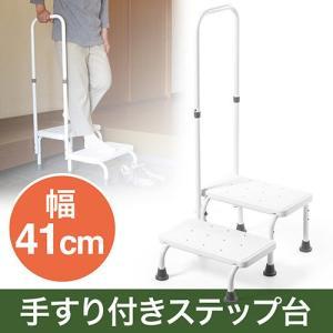 手すり付きステップ台 踏み台 玄関 お風呂 介護 敬老の日 プレゼント EEX-RE330S-3N ネコポス非対応