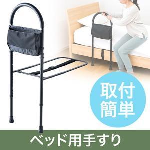 ベッド用手すり 立ち上がり補助 ベッドアーム 介護 シニア 障害者 車椅子移乗 高齢者 EEX-RE3529 ネコポス非対応