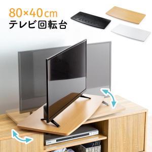 テレビ回転台 ターンテーブル 大型 薄型 木棚 卓上 手動 おすすめ EEX-ROT08 ネコポス非対応の画像