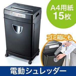 シュレッダー 業務用 電動 ゴミ箱 ダストボックス フラップ式 クロスカット A4 10枚以上 大容...