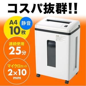 シュレッダー 業務用 オフィス クロスカット 電動 静音 A4 ホッチキス カード DVD CD E...