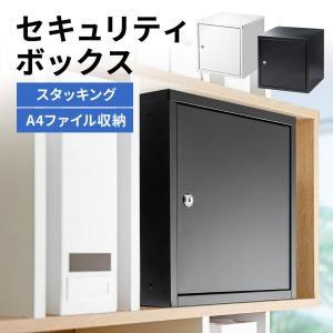 セキュリティボックス 鍵付き 小型 書類 パソコン タブレット A4 ロッカー 家庭 格安 棚 保管...