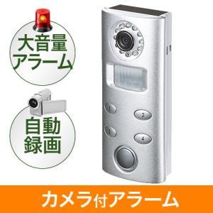 カメラ付アラーム 警報機 防犯カメラ センサー付 ワイヤレス ビデオ機能 防犯 簡易ホームセキュリティ EEX-SLHC01 ネコポス非対応