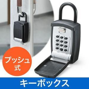 鍵の保管や受け渡しに便利なキーボックス(鍵収納)です。プッシュ式(ボタン式)で1〜11桁までの暗証番...