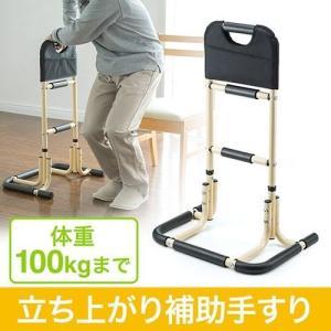 立ち上がり補助手すり 補助器具 介助 軽量 移動式 杖 玄関 トイレ シニア 障碍者 高齢者 EEX-SUP01 TAISコード 01721-000001 ネコポス非対応