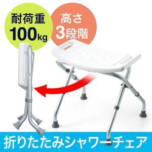シャワーチェア 介護 風呂椅子 折りたたみ 高さ3段階調節 グリップ 滑りにくい 軽量の商品画像|ナビ