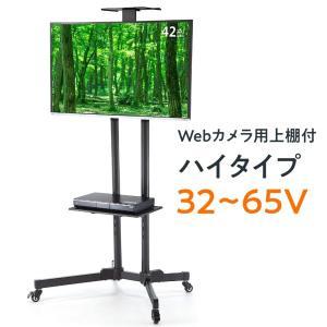 テレビスタンド キャスター付き ハイタイプ 32型〜65型 液晶 ディスプレイ モニター タワー 60型 55型 50型 48型 46型 42型 40型 37型 EEX-TVS001