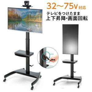 テレビスタンド ハイタイプ キャスター 移動式 オフィス 大型 棚 液晶 モニター 昇降 高さ調整 回転 EEX-TVS012 ネコポス非対応