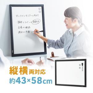 ホワイトボード 壁掛け 卓上 マグネット対応 スチール製 家庭用 シンプル EEX-WD01