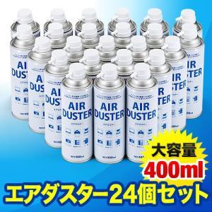 エアダスター 大容量400ml 24本セット エアーダスター  エアーブロワー EEZ-CD009-24
