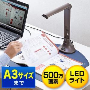スタンドスキャナ  USB書画カメラ A3対応 500万画素 LEDライト付 EEZ-CMS013 ネコポス非対応|esupply