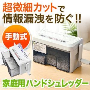 シュレッダー 家庭用 手動 マイクロクロスカット コンパクト CD・DVD・カード対応  EEZ-P...