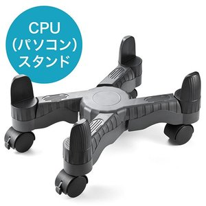 PCスタンド デスクトップ用 キャスター付 ほこり対策 W70〜240mm対応 無段階調節 EZ1-CPU001 ネコポス非対応