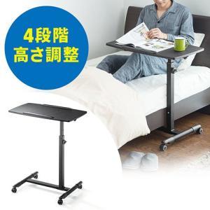 サイドテーブル キャスター付 ベッド・ソファーサイドテーブル 移動 高さ調節 ノートパソコンテーブル 黒  EZ1-DESK044BK ネコポス非対応|esupply