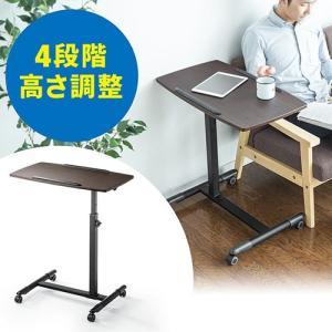 サイドテーブル キャスター付 ベッド・ソファーサイドテーブル 移動 高さ調節 ノートパソコンテーブル  木目 EZ1-DESK044M ネコポス非対応|esupply