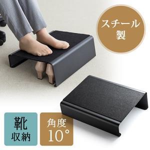 フットレスト 足置き台 オフィス デスク下 靴収納 スチール製 スタイリッシュ  EZ1-FR011|イーサプライ PayPayモール店