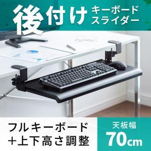 キーボードスライダー 後付 クランプ式 デスク設置 キーボード マウス収納対応 高さ変更可能 幅70cm EZ1-KB008|イーサプライ PayPayモール店