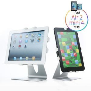 タブレットPCスタンド スチール製 iPad mini 2・...