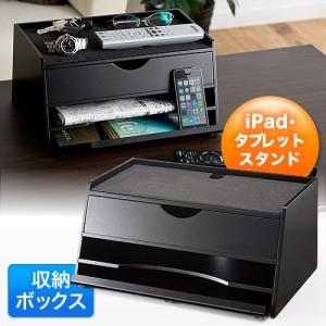 スマホ、タブレット、書類をこれ一台ですっきりときれいにまとめて収納。ワークスペースづくりに大活躍してくれます。 「iPad・タブレット収納&机上台 ブラック」