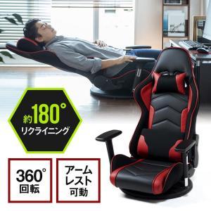 ゲーミング座椅子 リクライニング 360度回転 バケットシー...