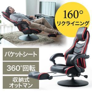ゲーミング座椅子 収納式オットマン付 ゲーミングチェア 16...