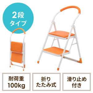 ステップチェア 2段 踏み台 折りたたみ ステップスツール クッション付 滑り止め付 ステップ椅子 ...