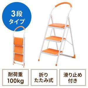 その他 チェア / 踏み台 折りたたみ 3段 ステップスツール 脚立 ステップ台 オレンジ 150-SNCH003Dの商品画像|ナビ