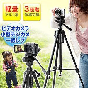 三脚 デジカメ・一眼レフ・ビデオカメラ対応 三段階伸縮 EZ2-CAM016