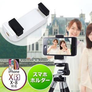 iPhone・スマホホルダー カメラ三脚取り付け用 スマートフォンアタッチメント iPhone6対応 90度回転 EZ2-CAM025 ネコポス非対応 esupply