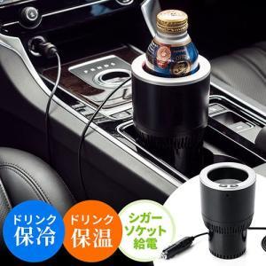 ドリンクホルダー 車内 保温・保冷 シガーソケット接続 車載 ペットボトル対応 ブラック EZ2-C...