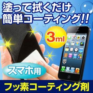 Fusso SmartPhone スマートフォン用フッ素コーティング剤 iPhone・GalaxyS3対応 3ml EZ2-CD015 ネコポス対応|esupply