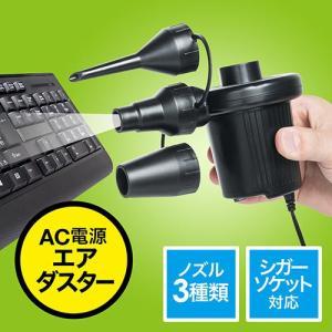 電動エアダスター AC電源 逆さ噴射対応 ノズル3種類 ガス不使用 車内使用可  シガープラグ付 EZ2-CD033 ネコポス非対応