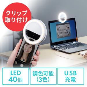 LEDリングライト 自撮り スマホ/タブレット取付 クリップ 色調整 USB充電式 テレビ会議 自撮...