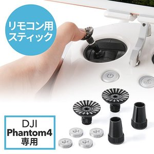 DJI Phantom 4専用リモートコントロールスティック。純正のスティックを交換して使用。指に接...